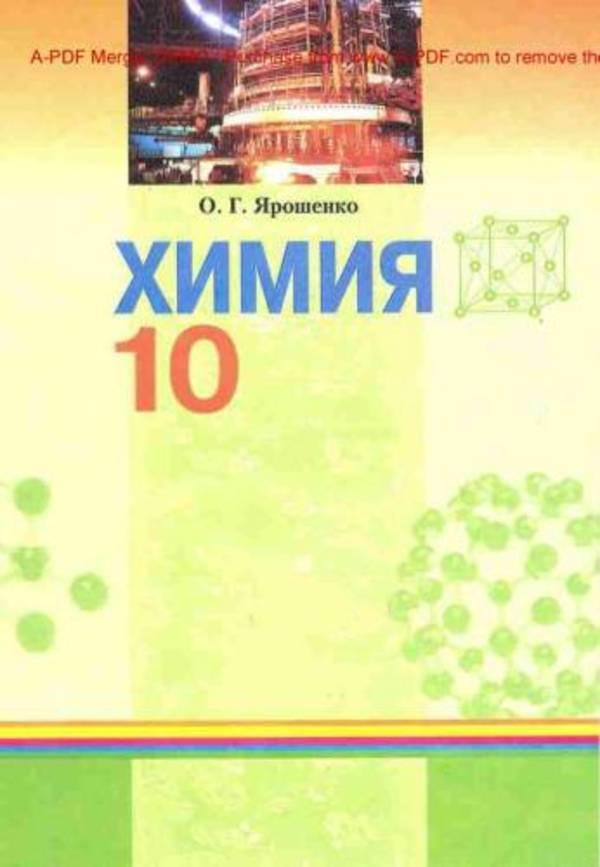 Химия 10 класс (для русских школ) О.Г. Ярошенко