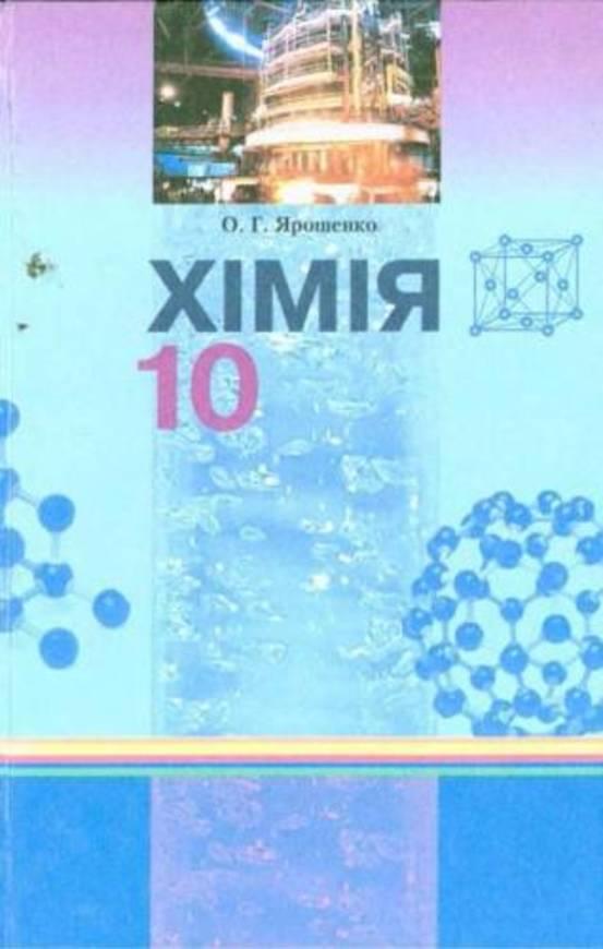 Хімія 10 клас (рівень стандарту, академічний рівень) О.Г. Ярошенко