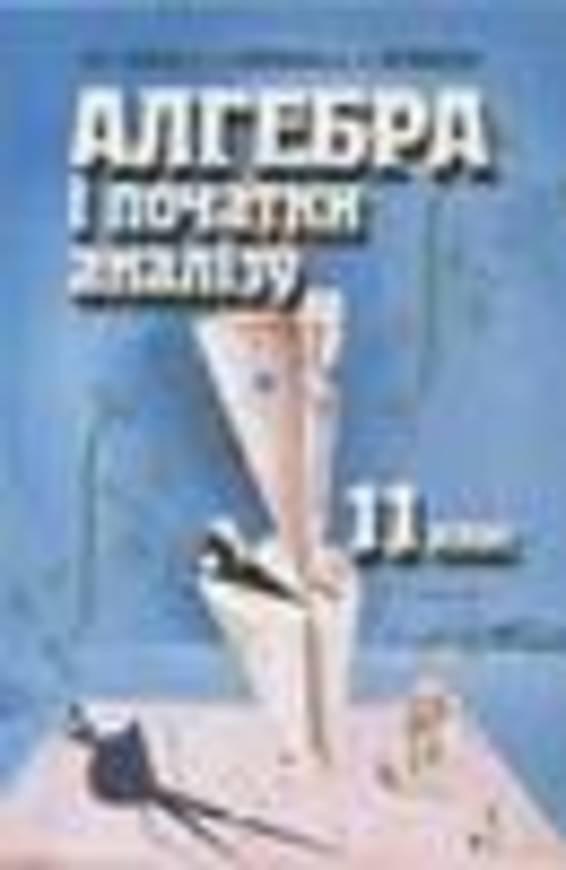 Алгебра Шкіль М.І., Слєпкань З.І., Дубинчук О.С. 2011