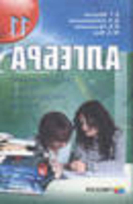Алгебра (академічний, профільний рівні) Мерзляк А.Г., Номіровський Д.А., Полянський В.Б., Якір М.С. 2012