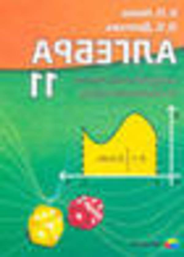 Алгебра (академічний, профільний рівні) Нелін Є.П., Долгова О.Є. 2012