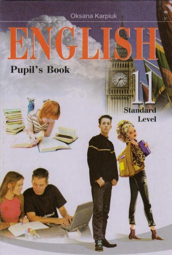 Англiйська мова 11 клас (рівень стандарту) О.Д. Карпюк
