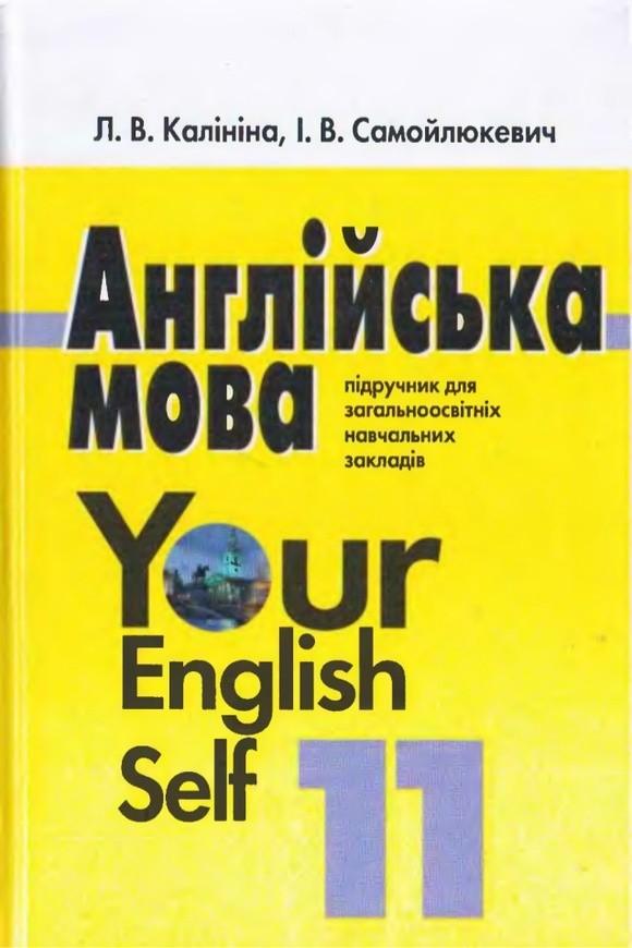 Англійська мова 11 клас (академічний рівень) Л.В. Калініна, І.В. Самойлюкевич