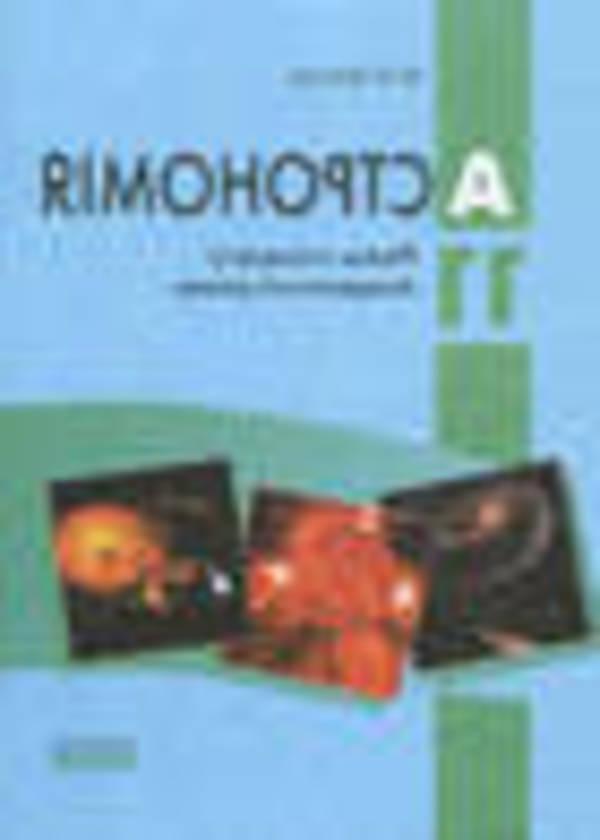 Астрономія (р-нь стандарту, академ. р-нь) М.П. Пришляк 2012