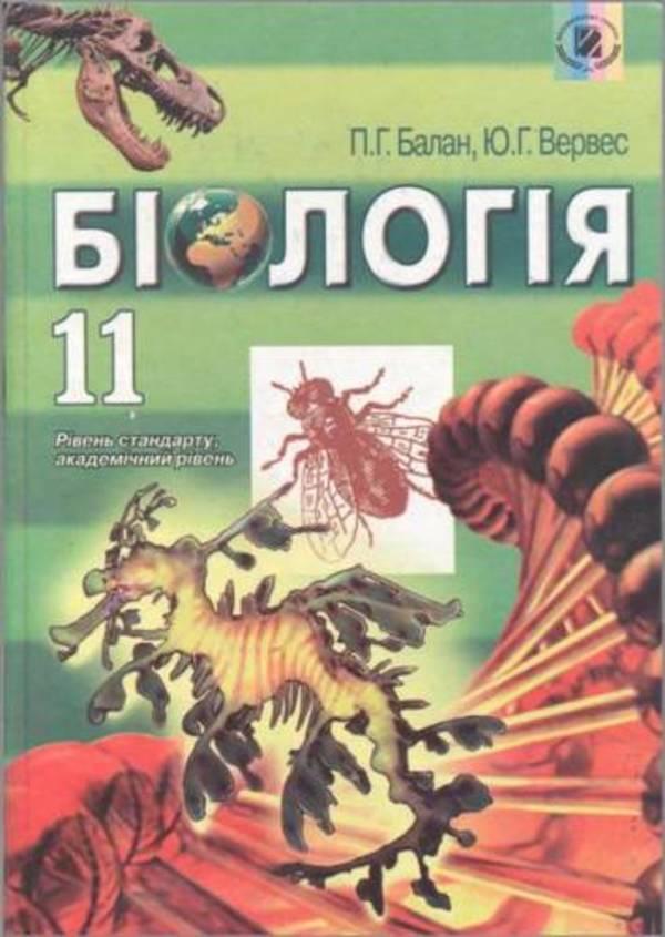 Биология стандарт академический уровень 11 класс п балан ю вервес