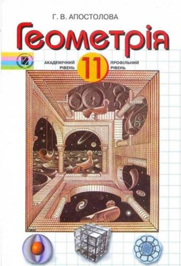 Геометрія 11 клас (академічний, профільний рівні) Апостолова Г.В.