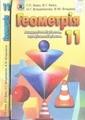 Геометрія (академічний, профільний рівні) Бевз Г.П., Бевз В.Г., Владімірова Н.Г. 2012