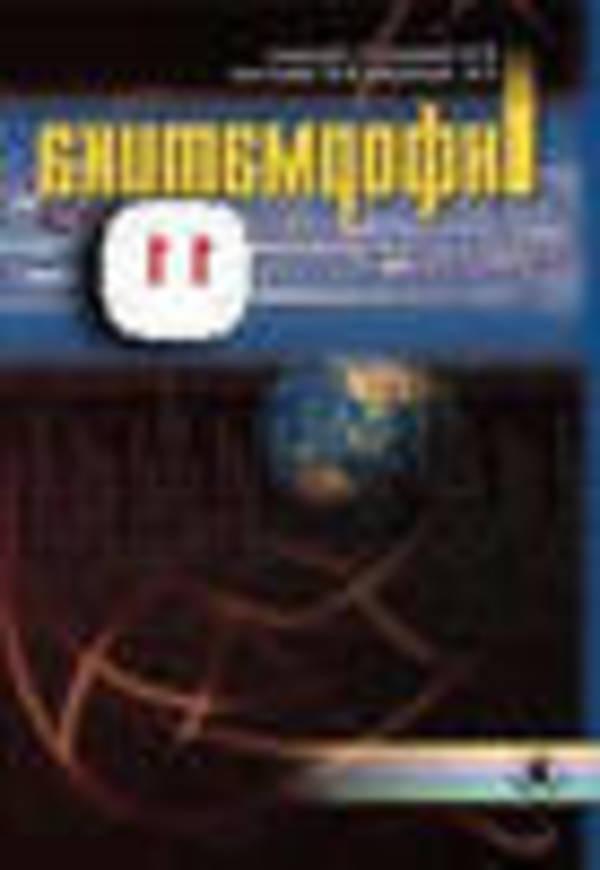 Iнформатика, 11 клас Т.І.Лисенко, Й.Я.Ривкінд, Л.А.Чернікова, В.В.Шакотько