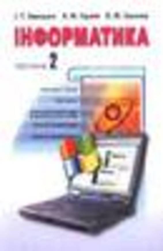 Інформаттика I.Т. Зарецька, А.М. Гуржiй, О.Ю. Соколов 2010