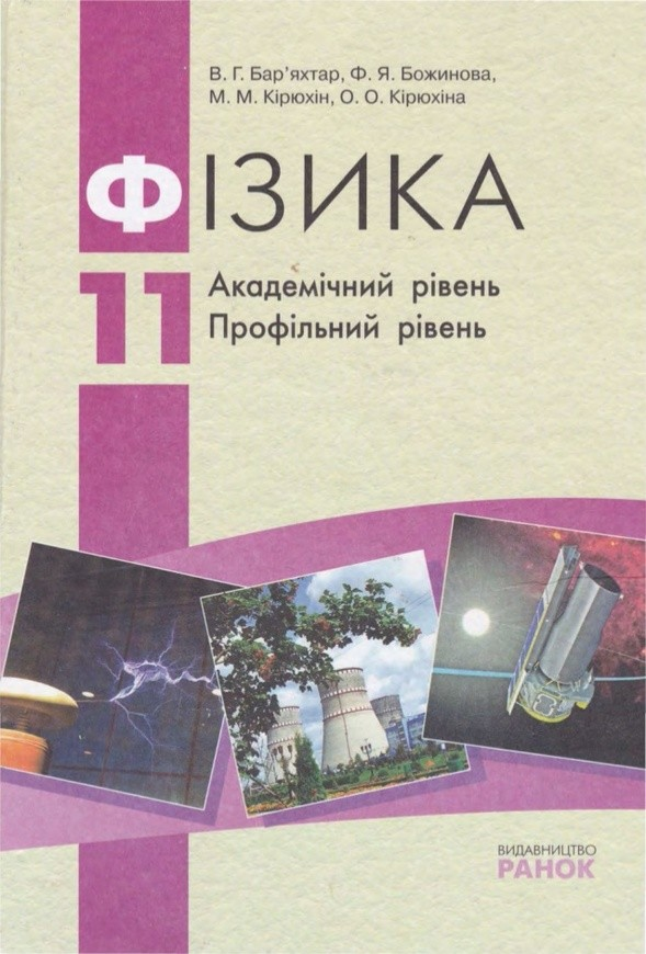 Гдз 11 Класс Фізика