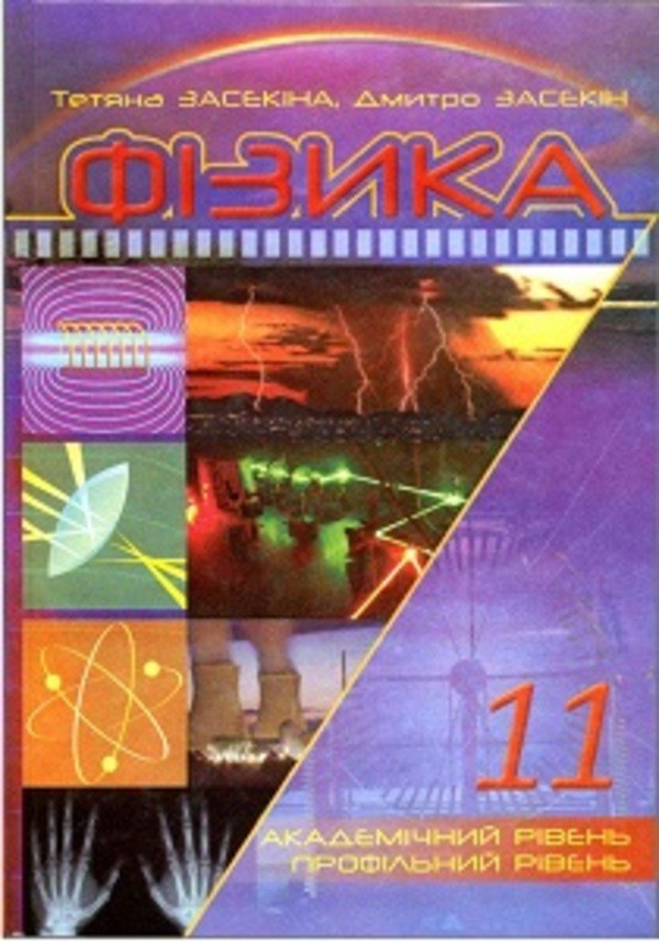 Фізика 11 клас (академічний, профільний рівні) Засєкіна Т.М., Засєкіна Д.О.