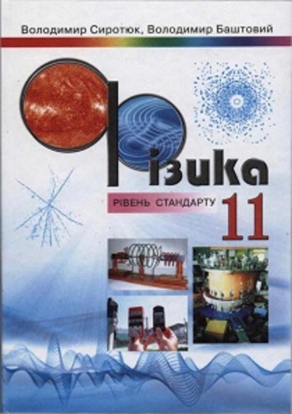 Фізика 11 клас (рівень стандарту) Сиротюк В.Д., Баштовий В.І.