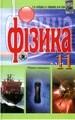 Фізика 11 клас (рівень стандарту) Коршак Є.В., Ляшенко О.І., Савченко В.Ф.