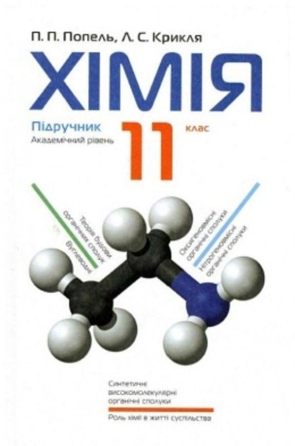 Химия 11 клас гдз