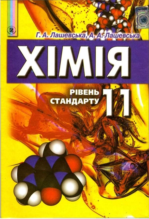 Хімія 11 клас (рівень стандарту) Лашевська Г.А.