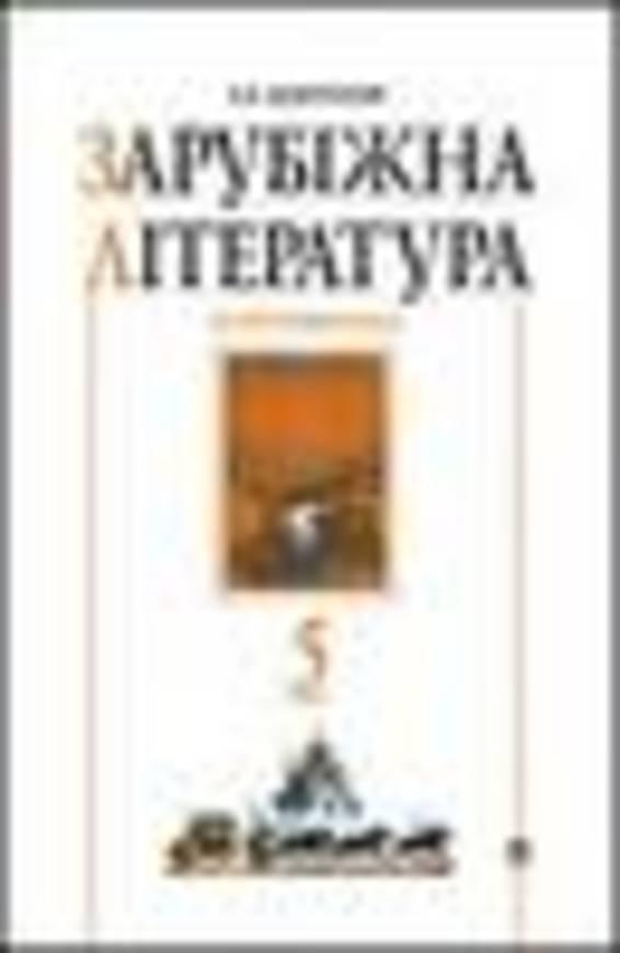 Зарубіжна література. Твори Без автора