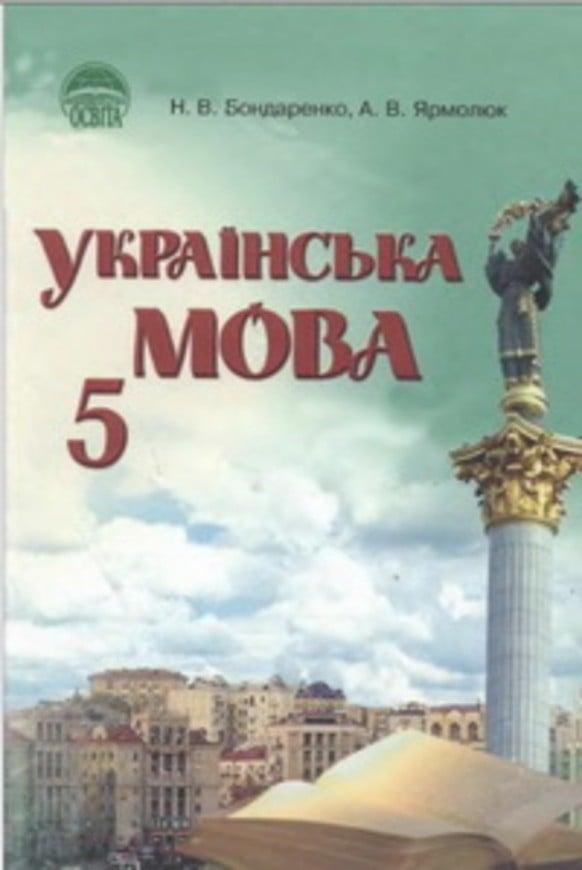 Решебник українська мова 5 клас гдз н бондаренко а ярмолюк
