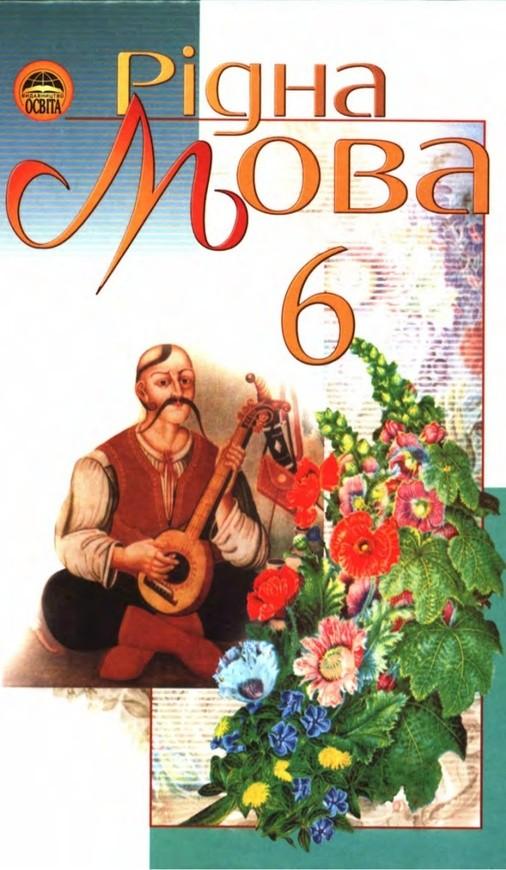 Рідна мова 6 клас М. І. Пентилюк, І. В. Гайдаєнко
