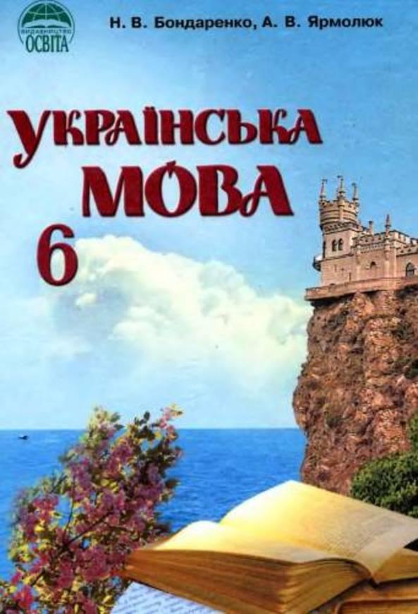 Українська мова 6 клас, Н.В. Бондаренко, А.В. Ярмолюк