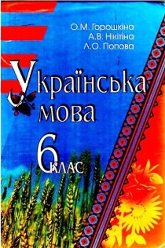 Українська мова 6 клас, О.М. Горошкіна, А.В. Нікітіна, Л.О. Попова