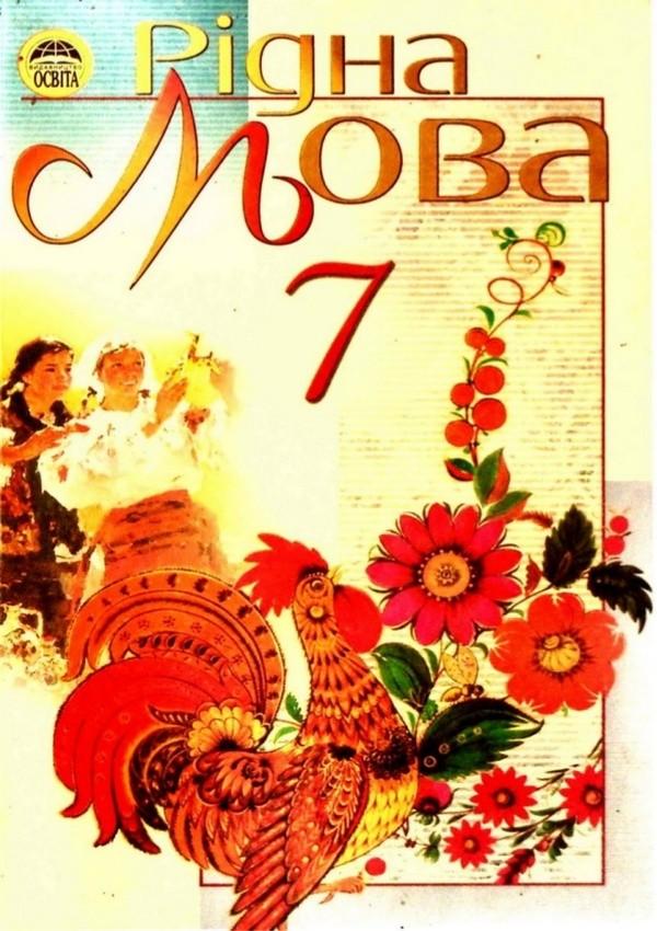 Рідна мова 7 клас М.I. Пентилюк, I.В. Гайдаєнко
