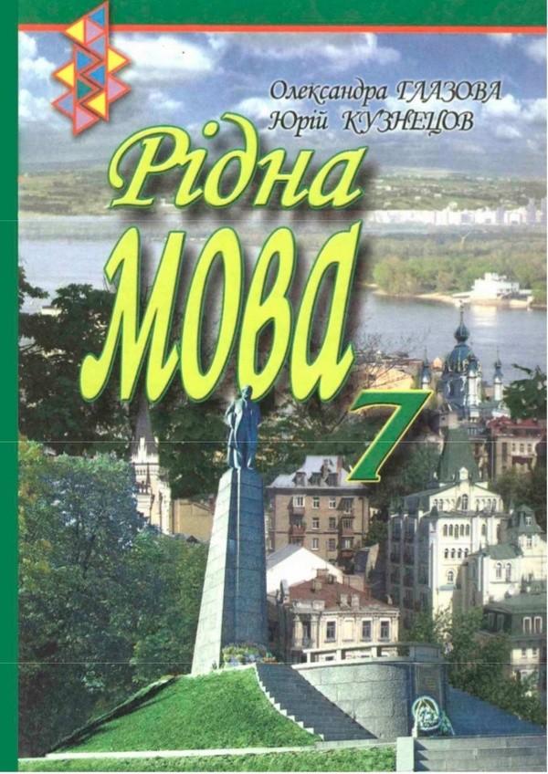 Рідна мова 7 клас О.П. Глазова, Ю.Б. Кузнецов