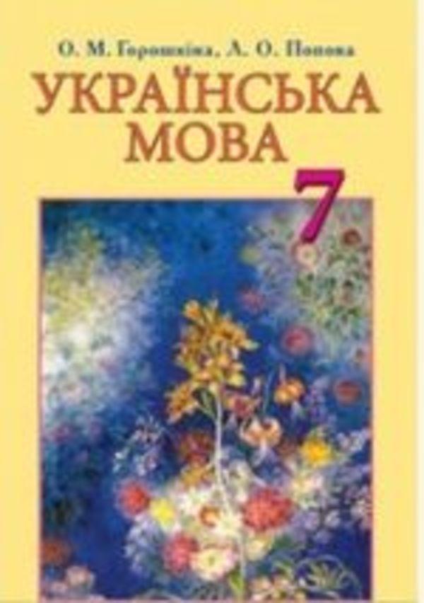 Українська мова 7 клас О.М. Горошкіна, А.В. Нікітіна, Л.О. Попова