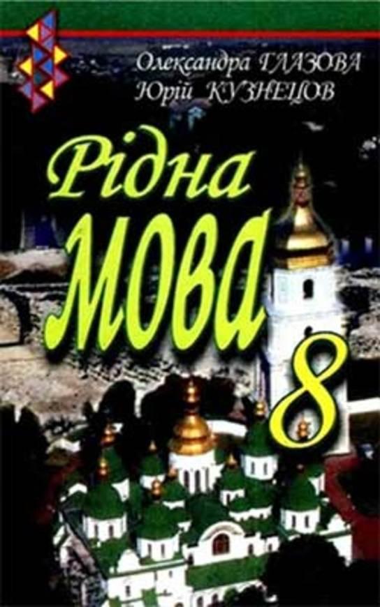 Рiдна мова 8 клас О. Глазова, Ю. Кузнецов