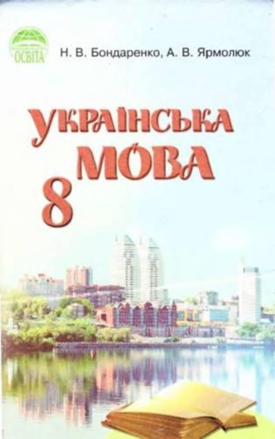 Українська мова 8 клас Н.В. Бондаренко, А.В. Ярмолюк