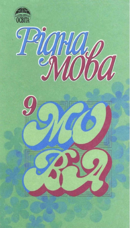 Рiдна мова 9 клас Г.Шелехова, Я. Остаф, Л. Скуратiвський