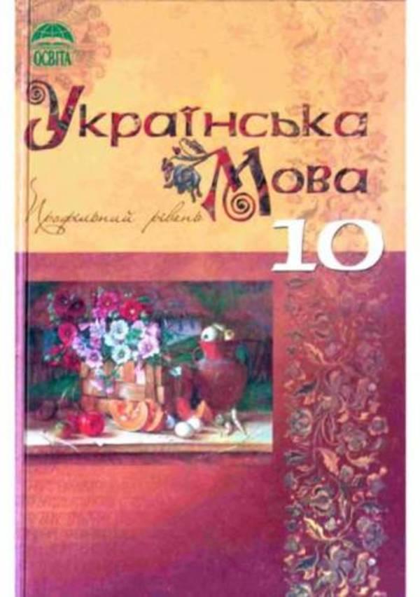 Українська мова 10 клас (Профільний рівень) М.Я.Плющ, В.І.Тихоша, С.О.Караман, О.В.Караман