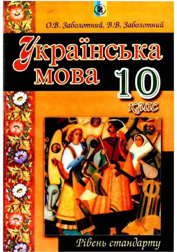 Українська мова 10 клас (рівень стандарту) О.В.Заболотний, В.В.Заболотний