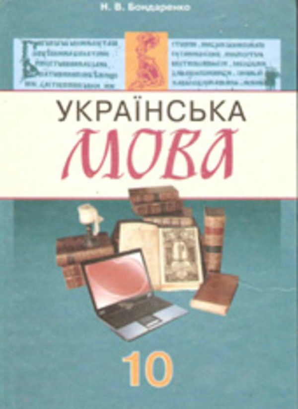 Українська мова 10 клас Н.В.Бондаренко