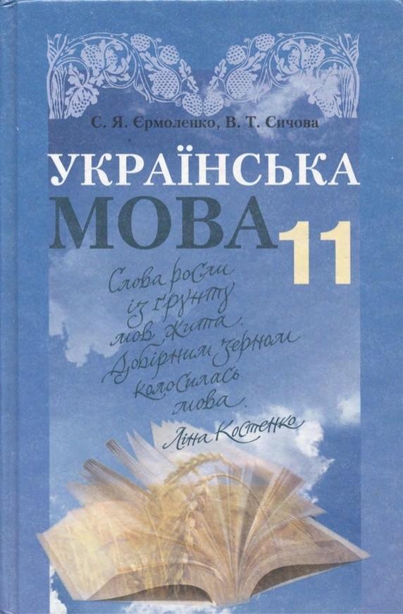 Гдз Української Мови 9 Клас Єрмоленко Сичова