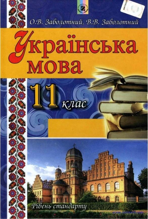 Українська мова 11 клас (рівень стандарту) Заболотний О.В., Заболотний В. В.