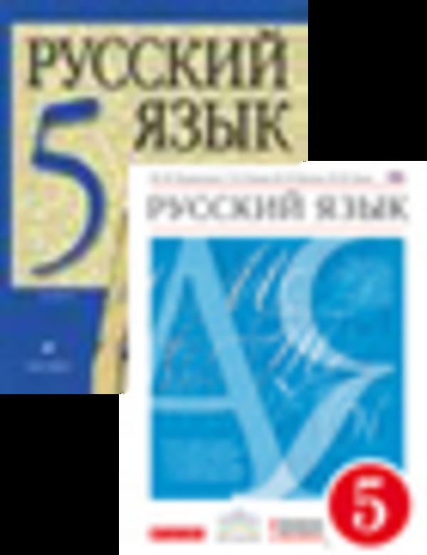 Разумовская гдз 5 класс по учебник русского языка