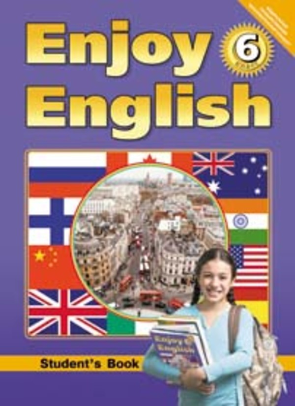 Английский язык 6 класс. Enjoy English. Student's Book. ФГОС Биболетова Титул