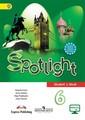 Spotlight 6 класс. Учебник - Student's Book. ФГОС Ваулина, Дули Просвещение