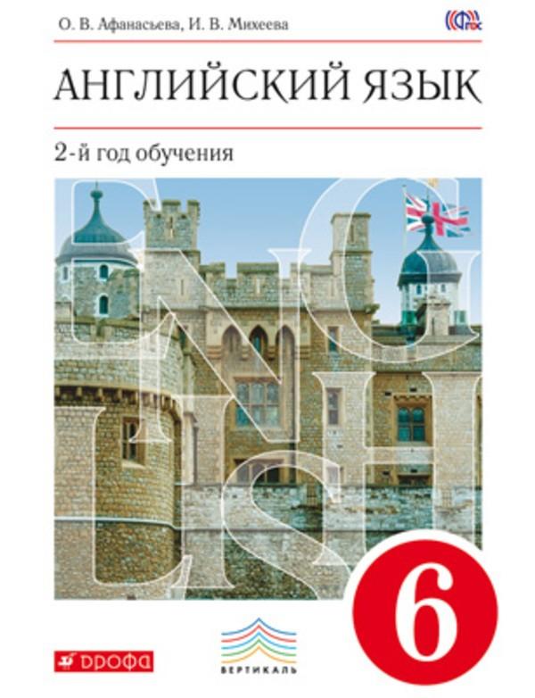 Английский 6 класс. Учебник - Workbook №1 и №2 Афанасьева, Михеева Дрофа