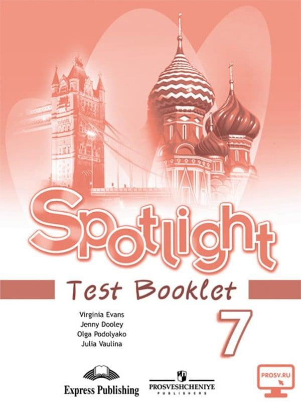 Английский язык 7 класс. Spotlight 7: Test booklet. ФГОС Ваулина, Дули, Эванс, Подолянко Просвещение