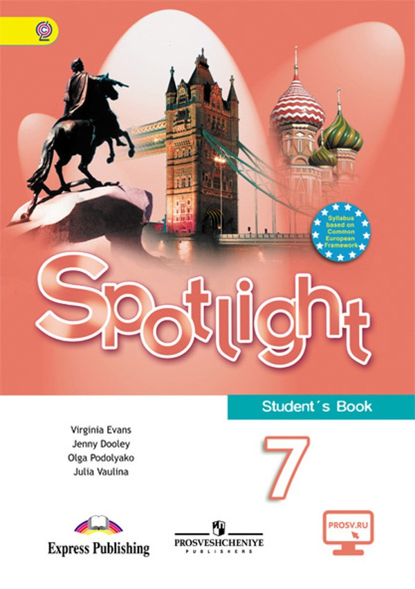 Spotlight 7 класс. Учебник - Student's Book. ФГОС Ваулина, Дули Просвещение