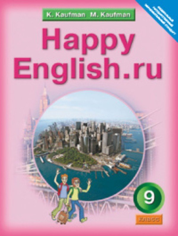 Английский язык 9 класс. Happy English.ru. Student's Book - Workbook №1 и №2. ФГОС Кауфман Титул