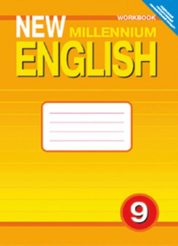 Рабочая тетрадь по английскому 9 класс Дворецкая, Гроза Титул