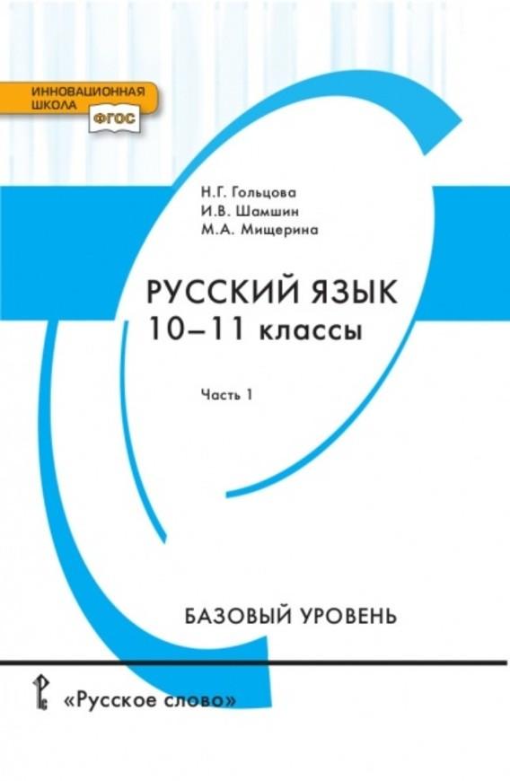 Русский язык 10 класс. Часть 1, 2 Гольцова, Шамшин Русское Слово