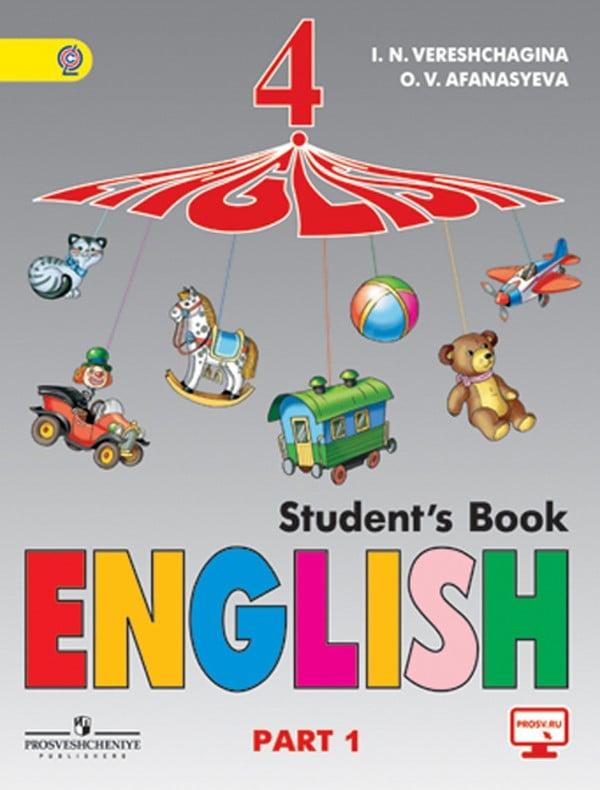Английский язык 4 класс. Students Book. Workbook. Часть 1 Верещагина, Афанасьева Просвещение