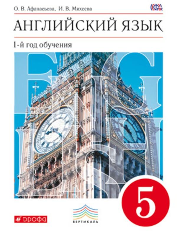 Английский 5 класс. Учебник - Workbook №1 и №2 Афанасьева, Михеева Дрофа