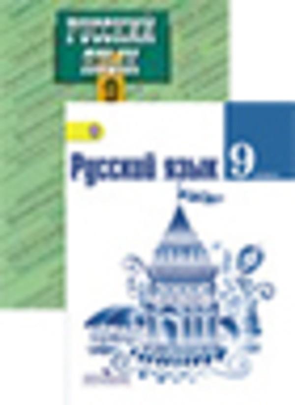 Русский язык 9 класс Тростенцова Л.А., Ладыженская Т.А. М.: Просвещение, 2013-2014-2015