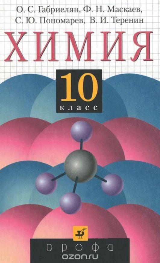 Гдз по химии профильный уровень 10 классгабриелян