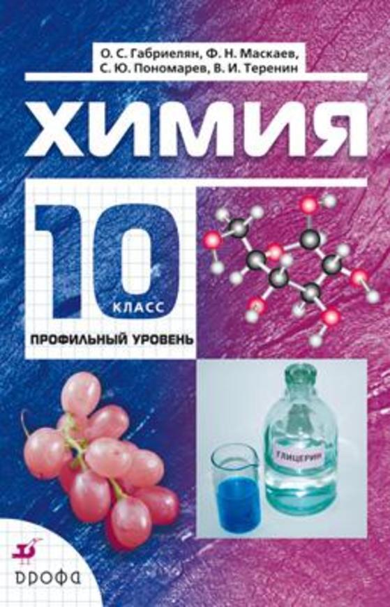 Гдз по химии 10 класс габриелян