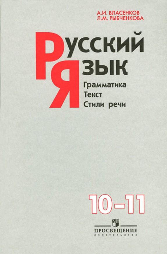 Гдз по русскому 11 класс власенко 2002 г